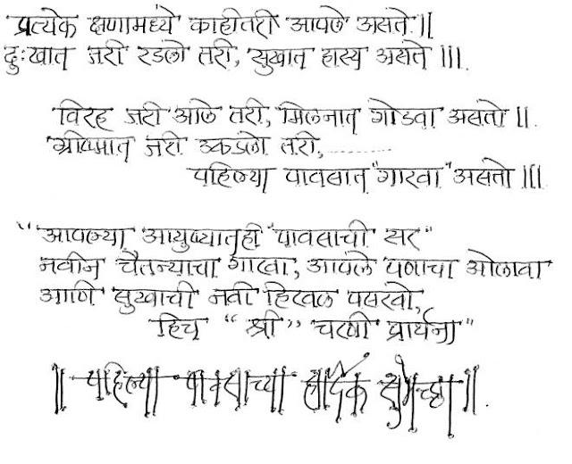 pahilya pavasachya hardik shubhecha