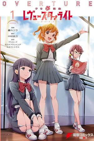 Shoujo☆Kageki Revue Starlight Overture Manga