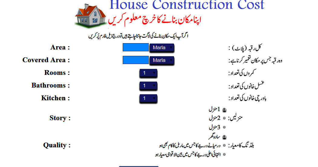 Hussain Kaisrani: Formula Of Estimated Construction Cost Of Your Dream House
