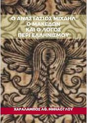 Ο Αναστάσιος Μιχαήλ ο Μακεδών και ο Λόγος περί Ελληνισμού στο Google Books