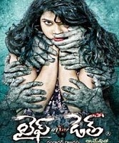Watch Life After Death Telugu  (2014) DVDScr  Full Movie Watch Online Free Download