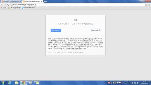 DNS ルックアップでエラーが発生したため、nw-knowledge.blogspot.jp にあるサーバーを見つけることができません。
