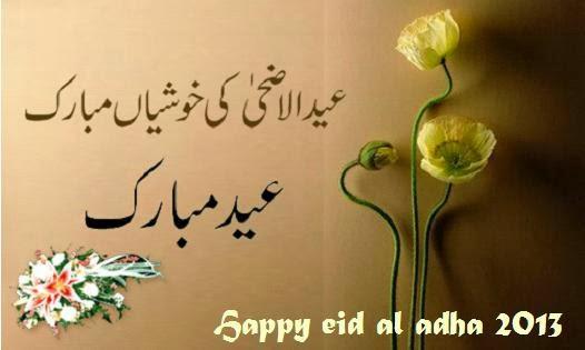 eid al adha 2013 greetings wallpapers