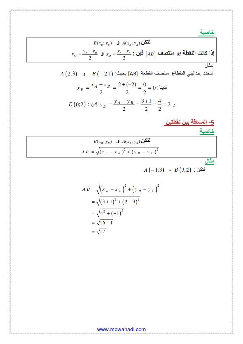 احداثيات نقطة و احداثيات متجهة 1