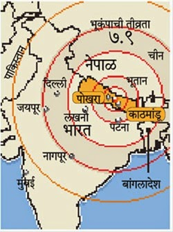 Nepal EarthQuake१