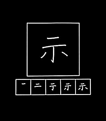 kanji menunjukkan