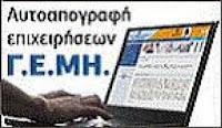 Αρ. πρωτ.: 97333/23.9.2015 (ΟΡΘΗ ΕΠΑΝΑΛΗΨΗ) Οδηγίες για την εφαρμογή της ΚΥΑ 79752/2014 για τις Ατομικές Επιχειρήσεις