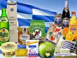 Προτιμάμε και ΑΓΟΡΑΖΟΥΜΕ Ελληνικά Προϊόντα