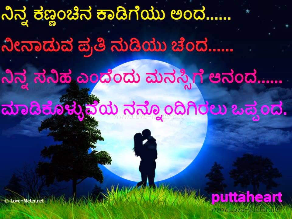 Kannada Love Quotes : Kannada Love Failure Quotes Wall Photos