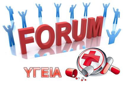 forum Υγεία