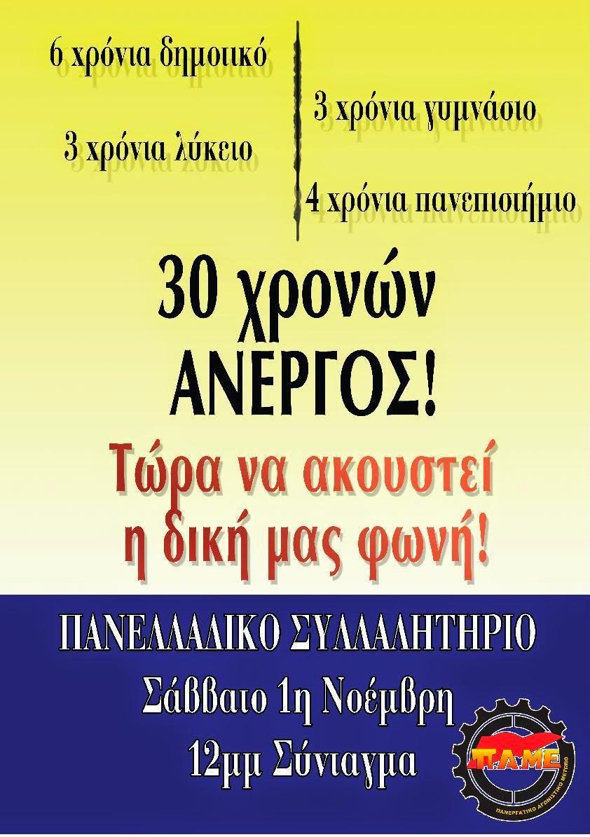 ΠΑΝΕΛΛΑΔΙΚΟ ΣΥΛΛΑΛΗΤΗΡΙΟ 1η ΝΟΕΜΒΡΗ