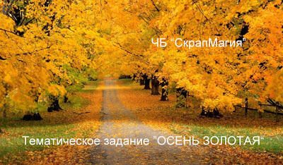 http://scrapmagia-ru.blogspot.ru/2015/10/blog-post.html