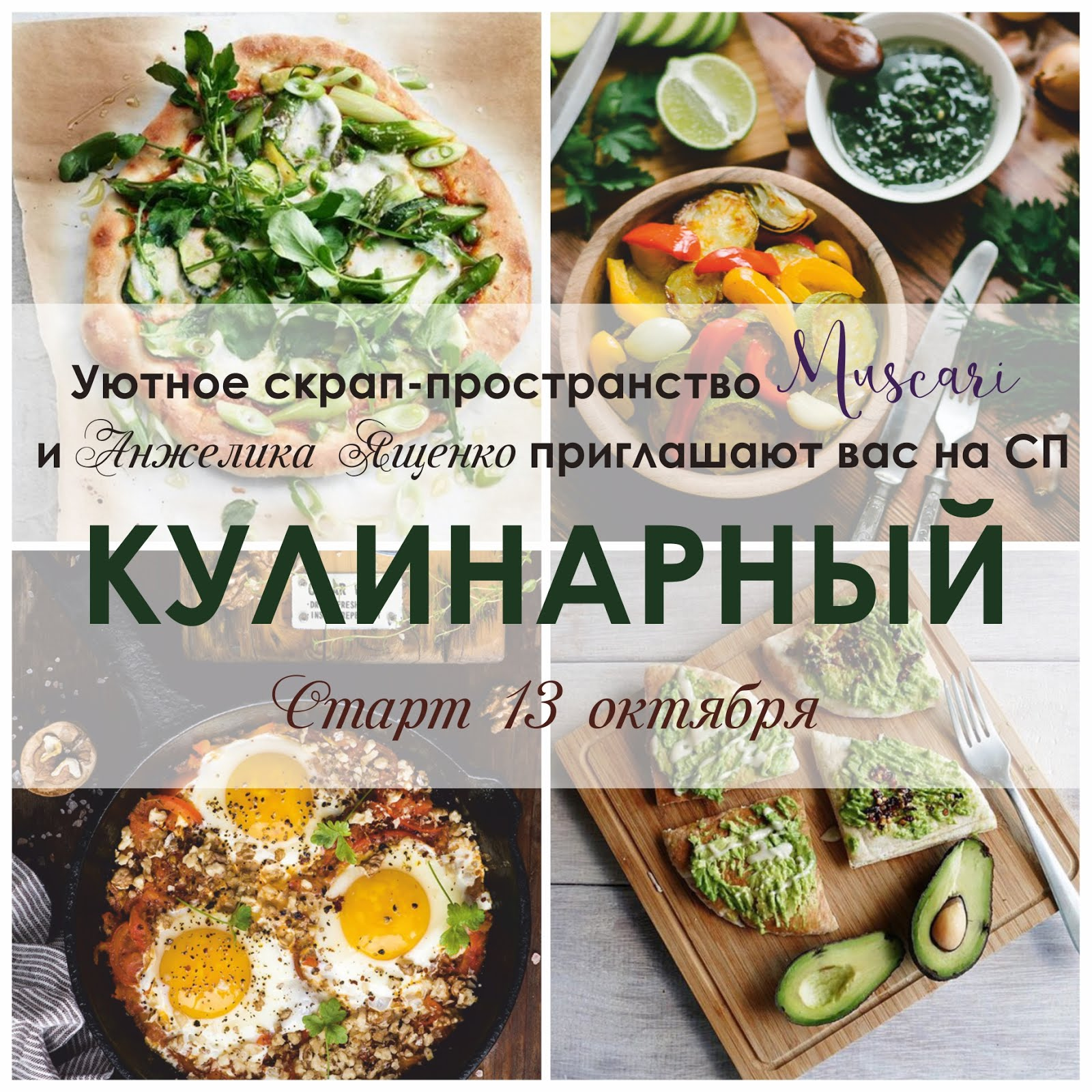 Кулинарный СПс блогом muscari
