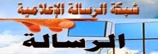 شبكة الرسالة الاعلامية بالصحراء الغربية