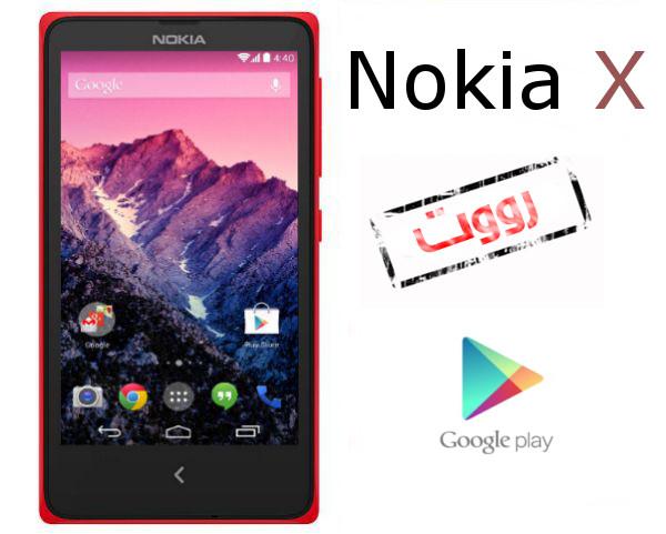 تثبيت متجر قوقل بلاي وعمل رروت لجهاز Nokia X