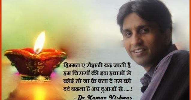 New hindi shayari by dr kumar vishwas sms greetings for Koi 5 kavita