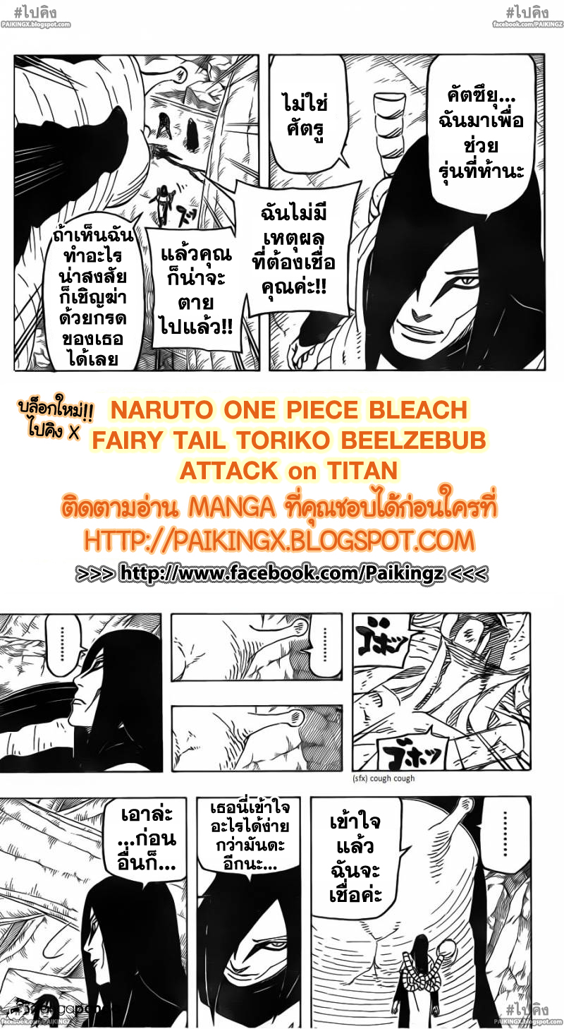 อ่านการ์ตูน Naruto635 แปลไทย สายลมใหม่