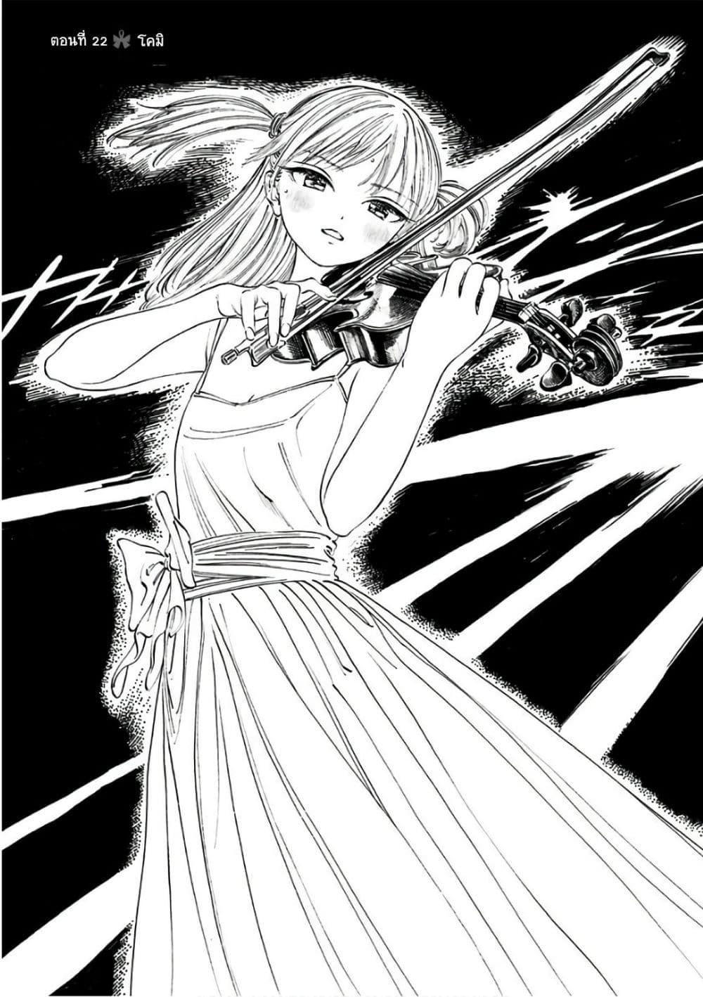 Akebi-chan no Sailor Fuku-ตอนที่ 22