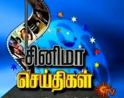 Cinema Seithigal 12-09-2013 Tamil Cinema News