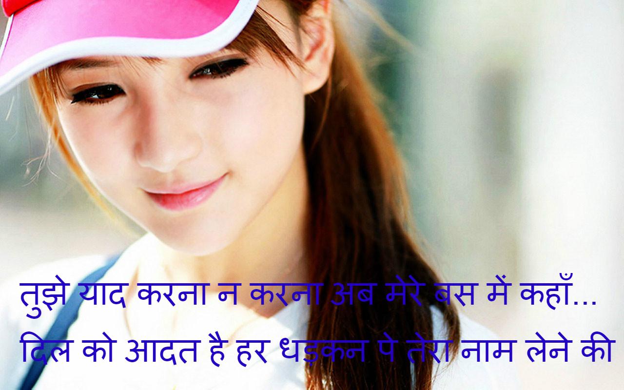 Love You Shayari In Hindi For Girlfriend Hd shayari urdu images,urdu ...