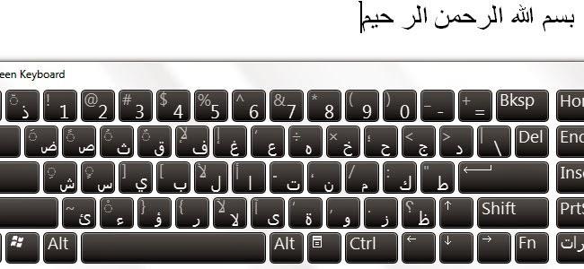 Cara Mudah Mengetik Bahasa Arab Tanpa Menghafal