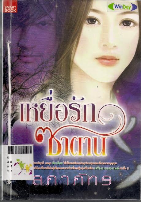 รายชื่อหนังสือใหม่ประจำเดือนสิงหาคม 2555