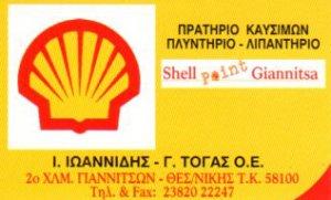 Shell Point Giannitsa - Πρατήριο Καυσίμων Πλυντήριο - Λιπαντήριο Γιαννιτσών