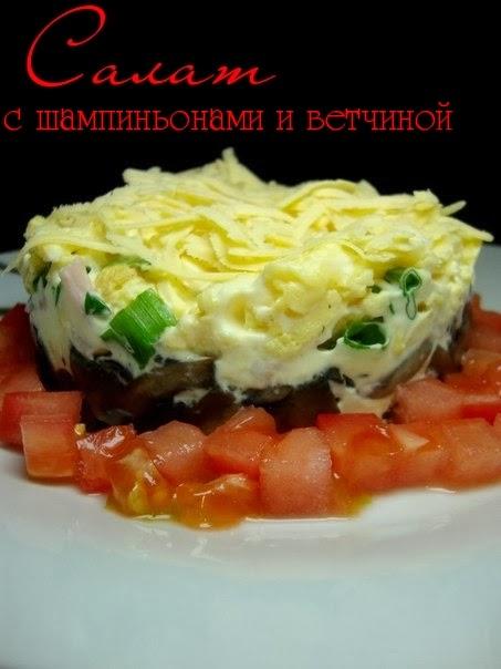 Рецепты салатов с шампиньонами резаными