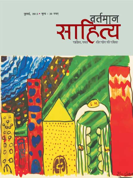 'वर्तमान साहित्य' जुलाई, 2015 - आवरण व अनुक्रमणिका | 'Vartman Sahitya' July 2015, Cover and Content