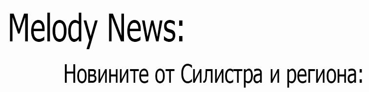.:: Melody News ::: Новини ::: Силистра ::.