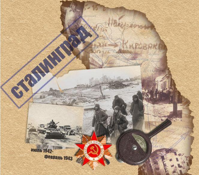 Картинки по запросу 75лет сталинградской битве
