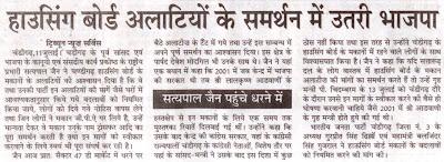 सेक्टर 47 डी में चंडीगढ़ हाऊसिंग बोर्ड के मकानों के अलाटियों के समर्थन में धरने पर पंहुचे सत्य पाल जैन।