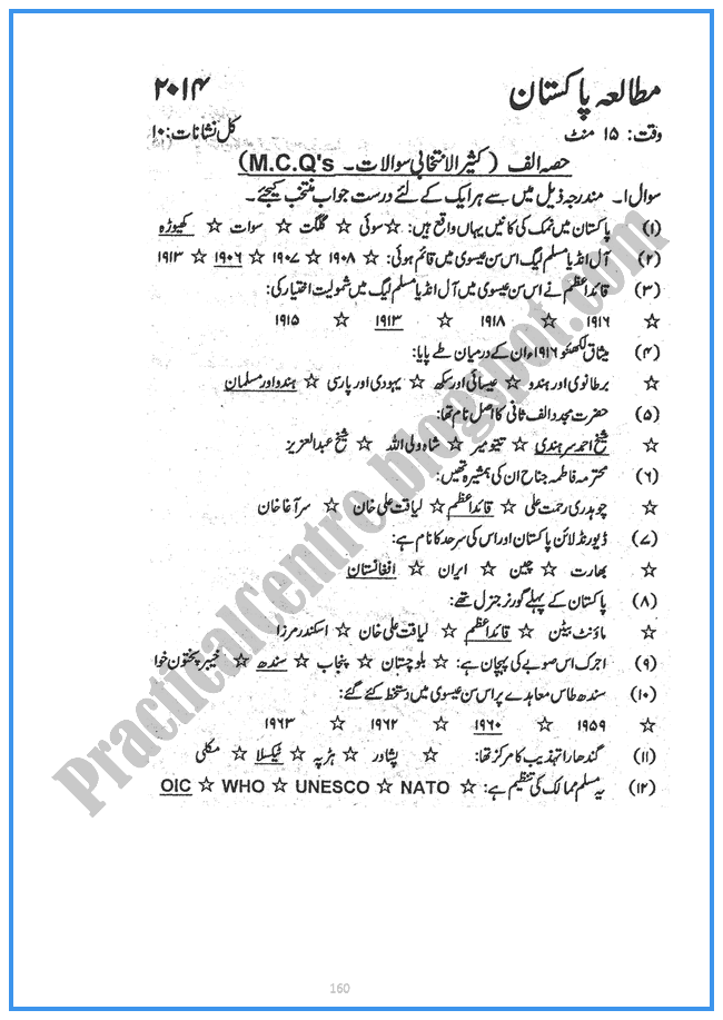 Pakistan-Studies-urdu-2014-Five-year-paper-class-XII