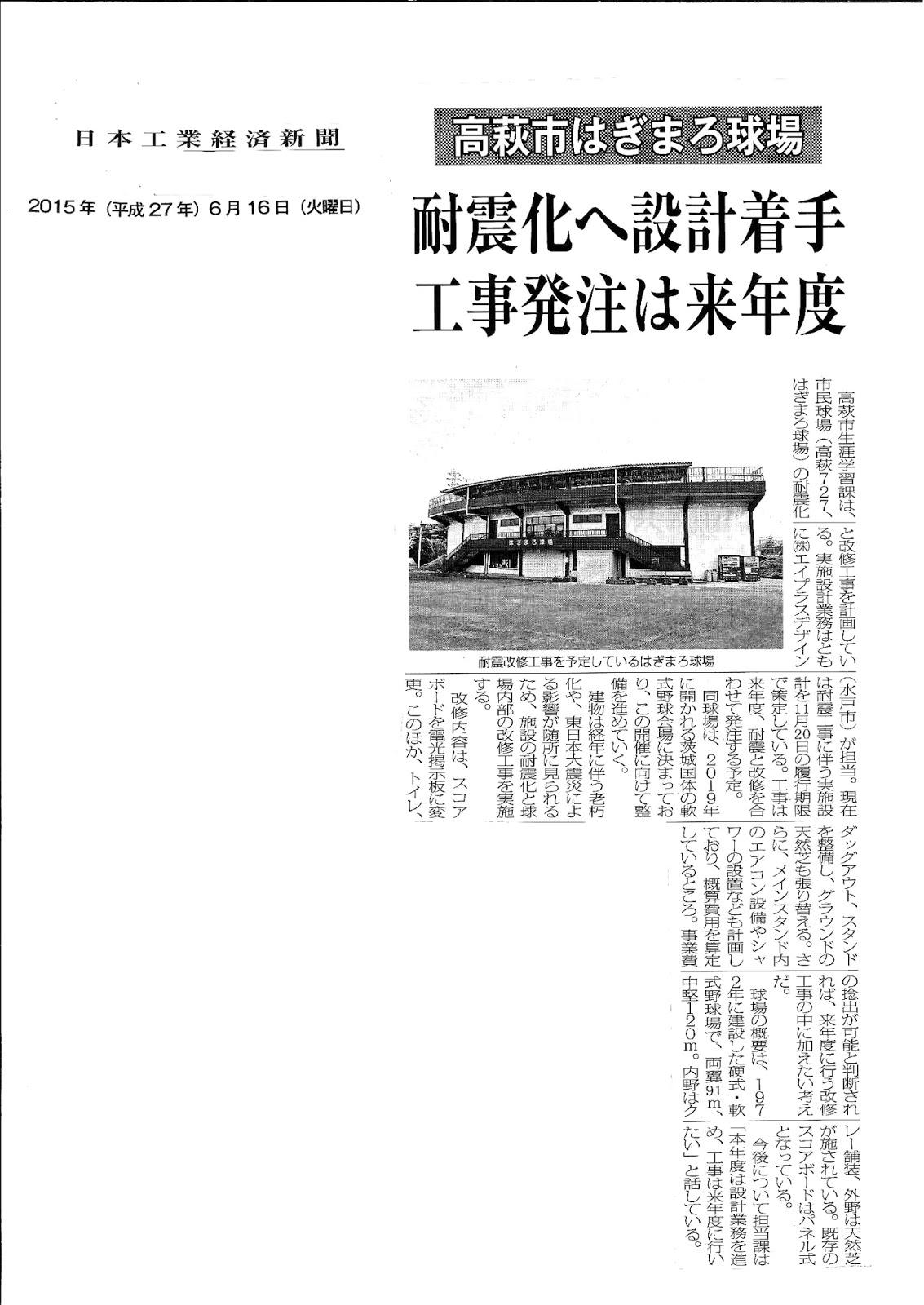 日本 工業 経済 新聞
