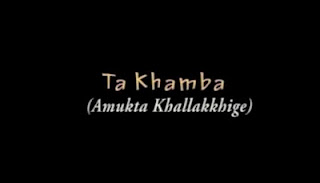 Ta Khamba (Amukta Khallakkhige) - Full Manipuri Movie