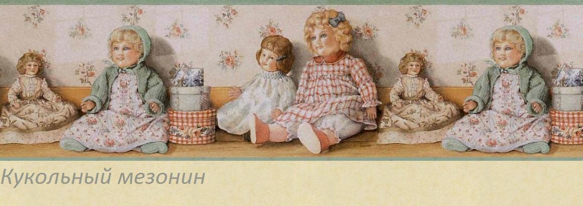 Кукольный мезонин