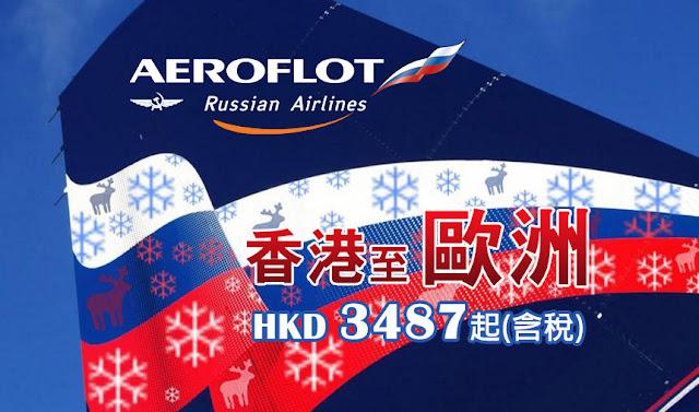 飛歐洲連稅三千幾,俄羅斯航空 香港飛莫斯科連稅$3350起,轉飛歐洲連稅$3487起!