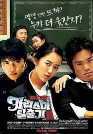 The Legend of 7 Cutter (2006)
