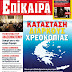 Επίκαιρα: Σε κατάσταση διαρκούς χρεοκοπίας η Ελλάδα!