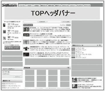 広告料金 ファミ通.com