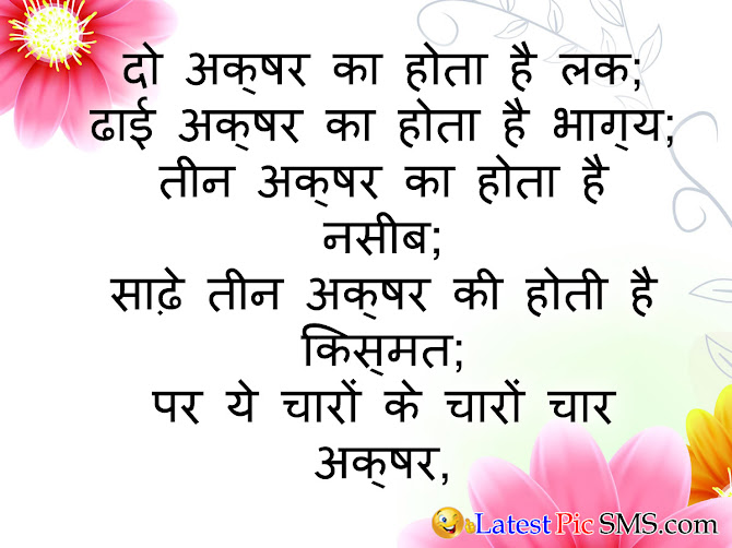 hindi quote for luck