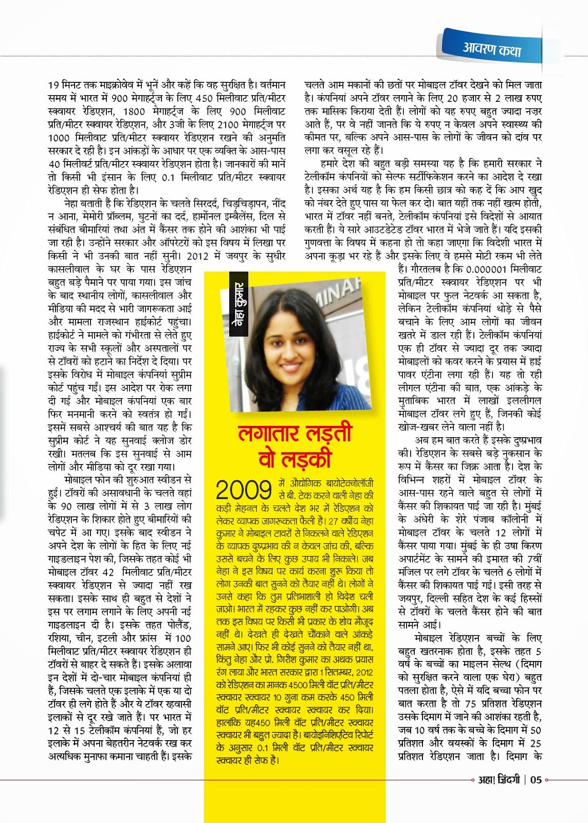technology in hindi