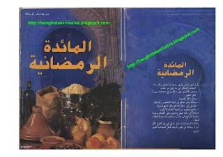 كتاب المائدة الرمضانية. ram2011.jpg