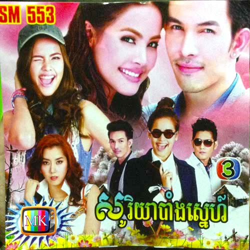 Thai Movie Khmer Chinese Watch Online