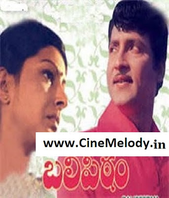 Balipeetam Telugu Mp3 Songs Free  Download 1975