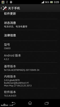 Sony, Android Smartphone, Smartphone, Sony Smartphone, Sony Xperia Z, Xperia Z, Android, Android 4.2.2
