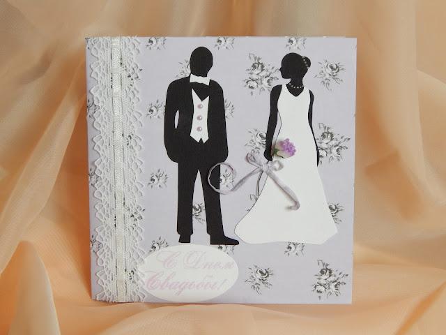 Жених и невеста открытка 5