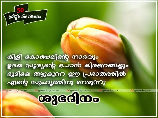Day. Malayalam Good Morning images, Malayalam Good Day orkut scraps ...
