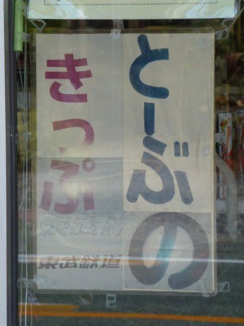 東武日光線 上今市駅 常備軟券乗車券 都商店