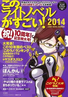 Light Novel Oregairu Tempati Peringkat Pertama Sebagai Light Novel Terbaik 2014 Versi Kono Light Novel ga Sugoi! (This Light Novel is Amazing!)